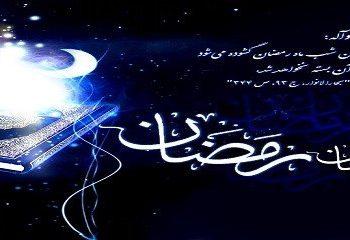 توصیه هایی برای مشکلات رایج جسمی در ماه مبارک رمضان