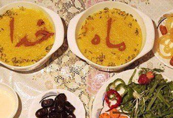 شام و سحری در ماه رمضان