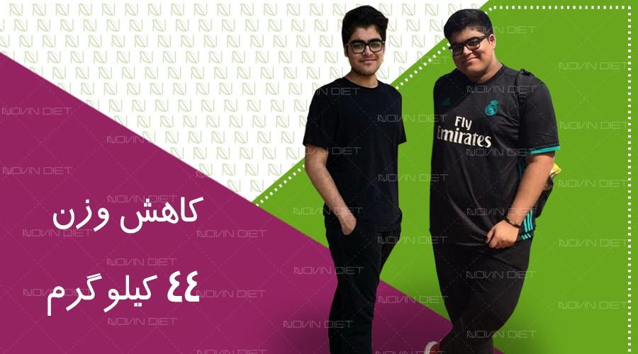 اقای متین فرسوده با کاهش وزن 44 کیلو گرمی