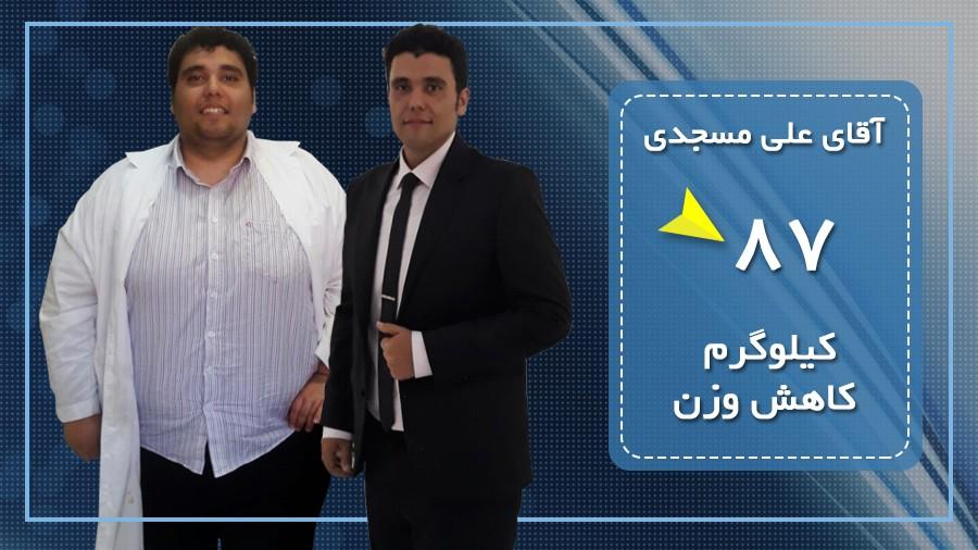 آقای مسجدی با 87 کیلوگرم کاهش وزن