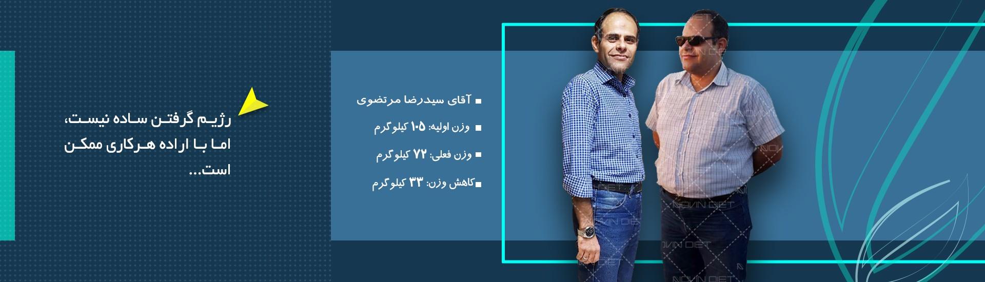 آقای ظریف با 33 کیلوگرم کاهش وزن