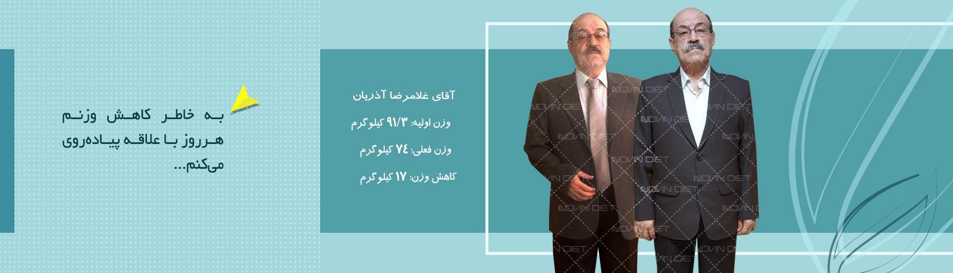 غلامرضا آذریان با 17 کیلوگرم کاهش وزن