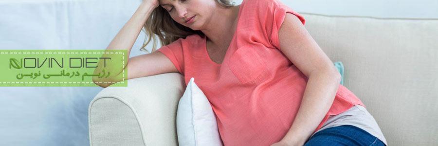 درمان یبوست در دوران بارداری